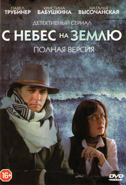 С небес на землю (4 серии) на DVD