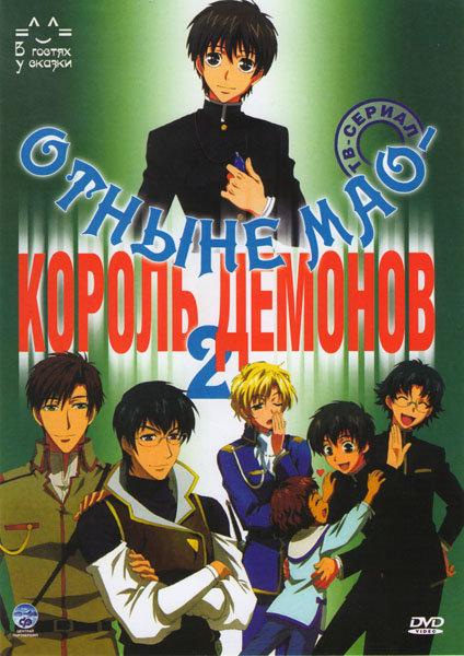Отныне Мао Король демонов 2 (39 серий) на DVD