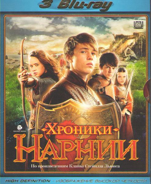 Хроники Нарнии (Лев Колдунья и Волшебный Шкаф / Принц Каспиан / Покоритель зари) (3 Blu-ray) на Blu-ray