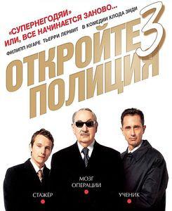 Откройте, полиция 3 на DVD