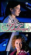 Бывшая(15 серий) на DVD