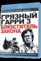 Грязный Гарри 3 Блюститель закона (Blu-ray)