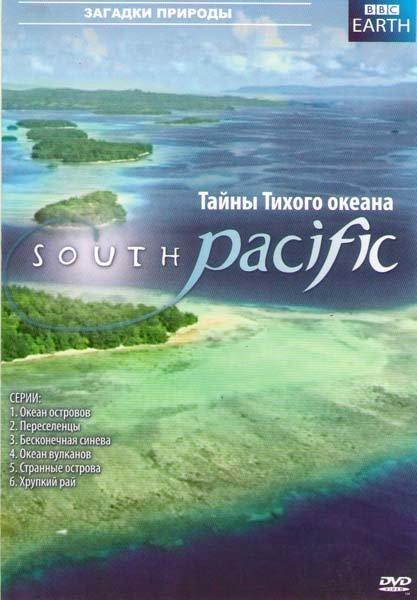 BBC Тайны Тихого океана 1,2 Части (Океан островов / Переселенцы / Бескрайняя синева / Океан вулканов / Странные острова / Хрупкий рай) на DVD