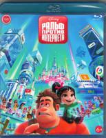 Ральф против интернета (Blu-ray)