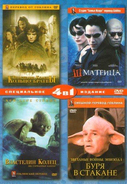 Властелин колец: Кольцо Братвы и Две Сорванные башни/Шматрица/Буря в стакане на DVD