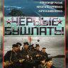 Черные бушлаты (4 серии) на DVD