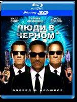Люди в черном 3 3D (Blu-ray 50GB)