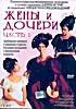 Жены И Дочери (2 DVD)  на DVD