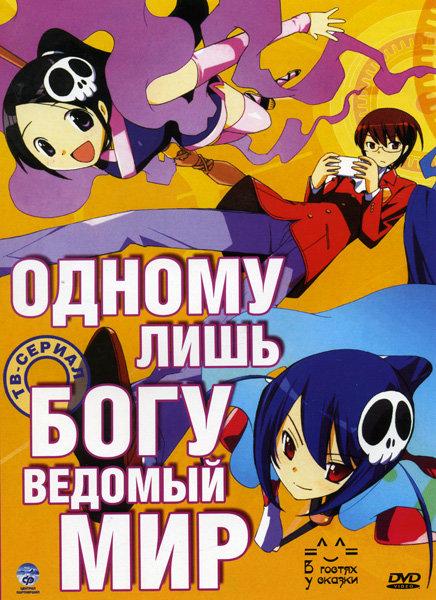 Одному лишь Богу ведомый мир 1,2 Сезоны (24 серии) (2 DVD) на DVD