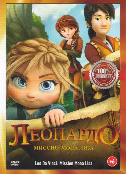 Леонардо Миссия Мона Лиза на DVD