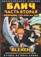 Блич 2 Часть (121-210 серии) (4 DVD)