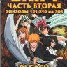 Блич 2 Часть (121-210 серии) (4 DVD) на DVD