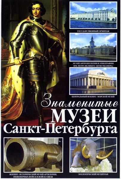 Знаменитые музеи Санкт - Петербурга на DVD