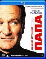 Самый лучший папа (Blu-ray) на Blu-ray