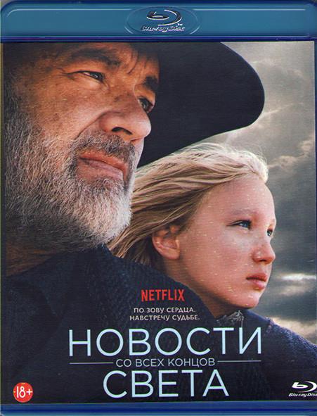 Новости со всех концов света (Blu-ray)* на Blu-ray