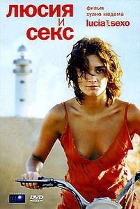 Люсия и секс (Без полиграфии!) на DVD