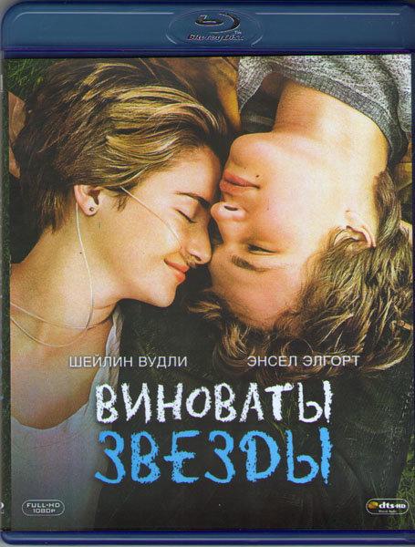 Виноваты звезды (Blu-ray) на Blu-ray
