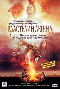 Властелин легенд  на DVD