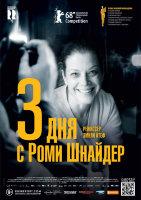 3 дня с Роми Шнайдер (Blu-ray)