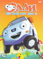 Олли Веселый грузовичок (52 серии)