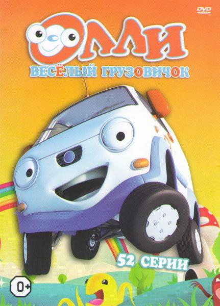 Олли Веселый грузовичок (52 серии) на DVD