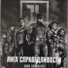 Лига справедливости Зака Снайдера (Blu-ray)* на Blu-ray