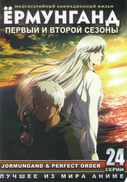 Ермун Ганд (Ёрмунганд / Ермунганд) 1,2 Сезоны (24 серии) на DVD