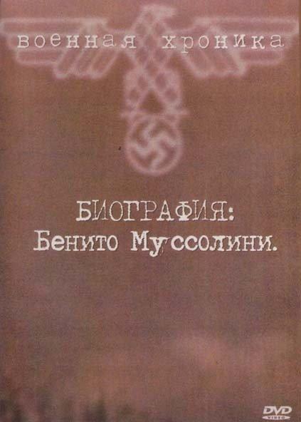 Военная хроник Биография Бенито Муссолини (Без полиграфии!) на DVD
