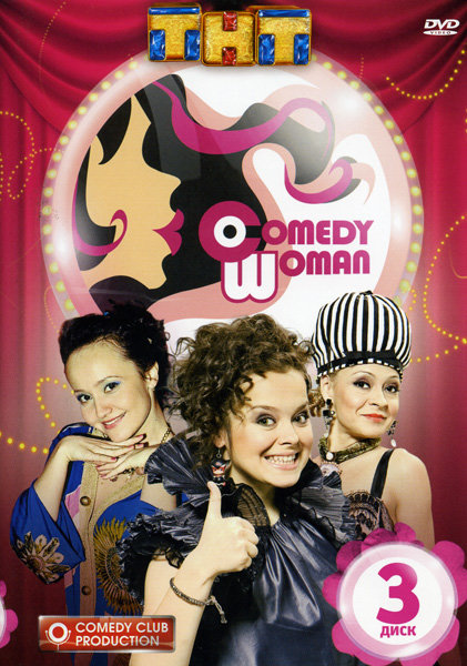Comedy Woman  3 Диск  на DVD