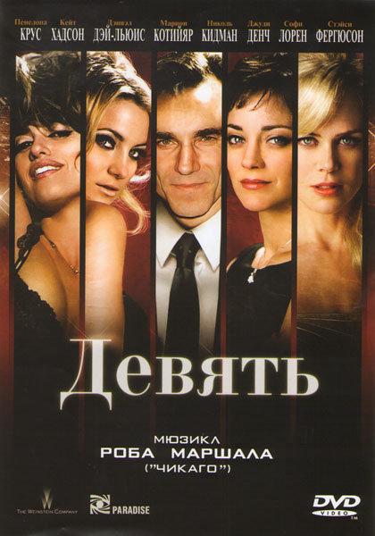Девять на DVD