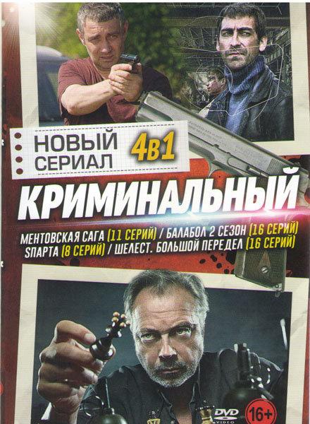 Новый криминальный сериал (Ментовская Сага (11 серий) / Балабол 2 (16 серий) / Sпарта (8 серий) / Шелест Большой передел (16 серий)) на DVD
