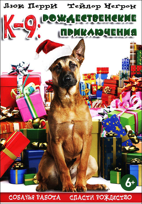 К-9 Рождественские приключения на DVD