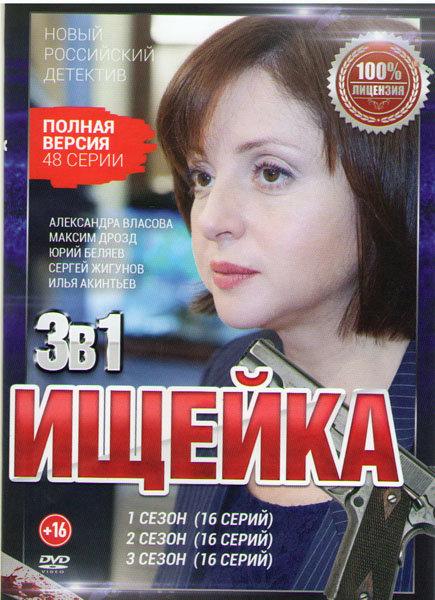 Ищейка 1,2,3  Сезоны (48 серий) на DVD
