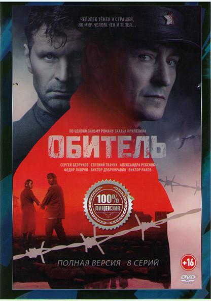 Обитель (8 серий) (2DVD)* на DVD