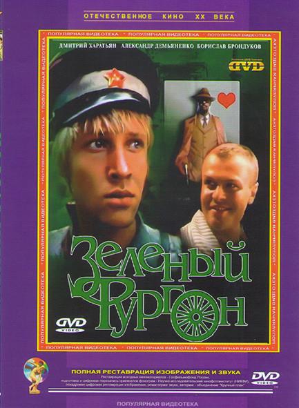 Зеленый фургон* на DVD