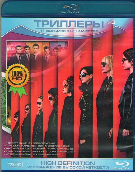 Триллеры 3 (8 подруг Оушена / Профессионал / Клуб миллиардеров / Лос Анджелес в огне / Траффик / Логово монстра / Паранормальное / Закат цивилизации / на Blu-ray