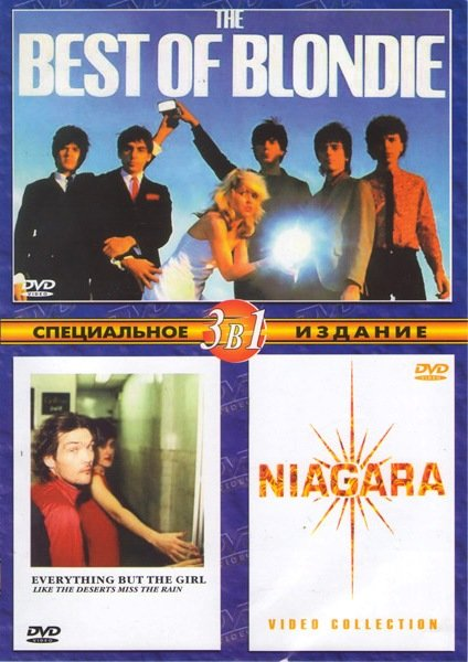 Blondie - The Best Of Blondie / Everything But The Girls - Like The Decertsmiss The Rainniagara /  Niagara - video collection - video collection на DVD