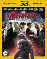 Мстители Эра Альтрона 3D (Blu-ray)