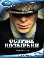 Острые козырьки (Заточенные кепки) 1 Сезон (6 серий) (2 Blu-ray)