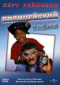 Полицейский с половиной  на DVD