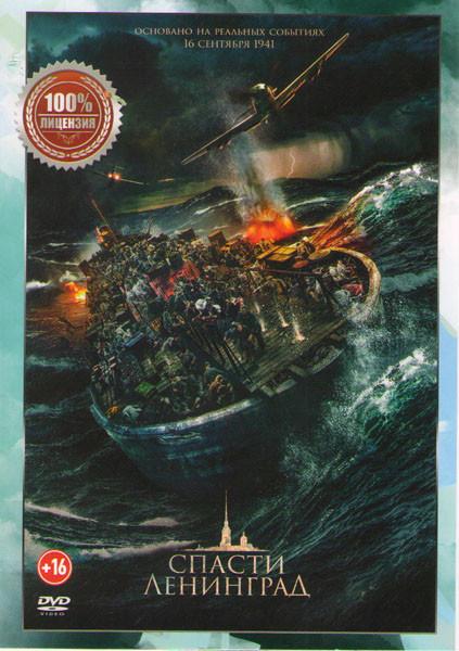 Спасти Ленинград на DVD