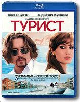 Турист (Blu-ray)*