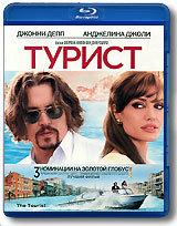 Турист (Blu-ray)* на Blu-ray