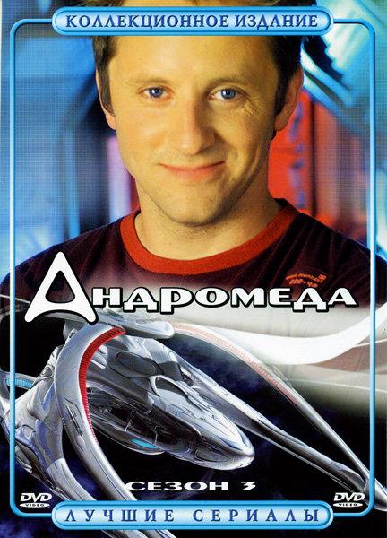 Андромеда (сезон 3) на DVD