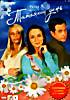 Татьянин день Том 8 ( серии 78 - 88 )  на DVD