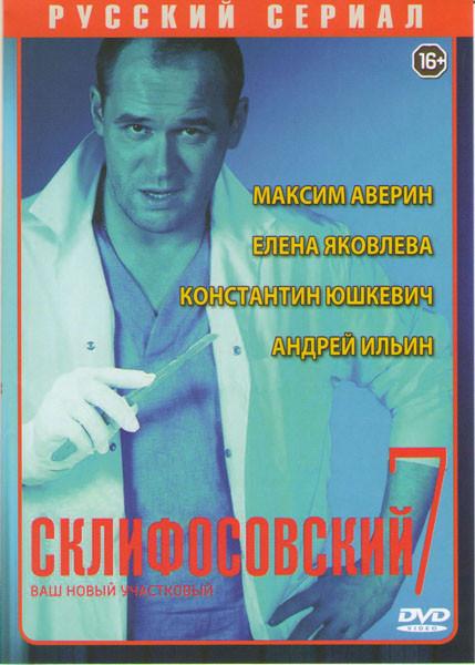 Склиф 7 (Склифосовский 7) (16 серий) на DVD