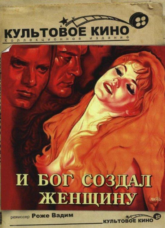 И бог создал женщину (Без полиграфии!) на DVD