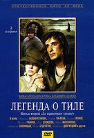 Легенда о Тиле 2 Фильм Да здравствуют нищие на DVD