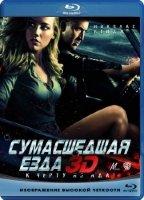 Сумасшедшая езда 3D+2D (Blu-ray 50GB)