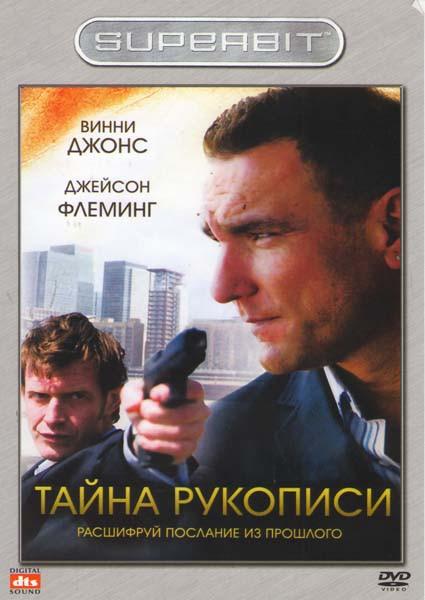 Тайна рукописи на DVD